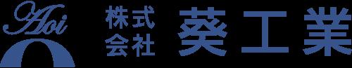 株式会社葵工業|青森県八戸市の設備会社です。